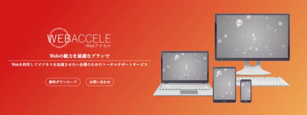 『Webアクセル』メイン画像