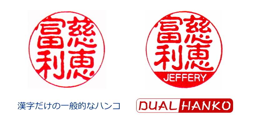 漢字 アルファベットの両方が彫られた欧米人観光客向けのハンコが新発売