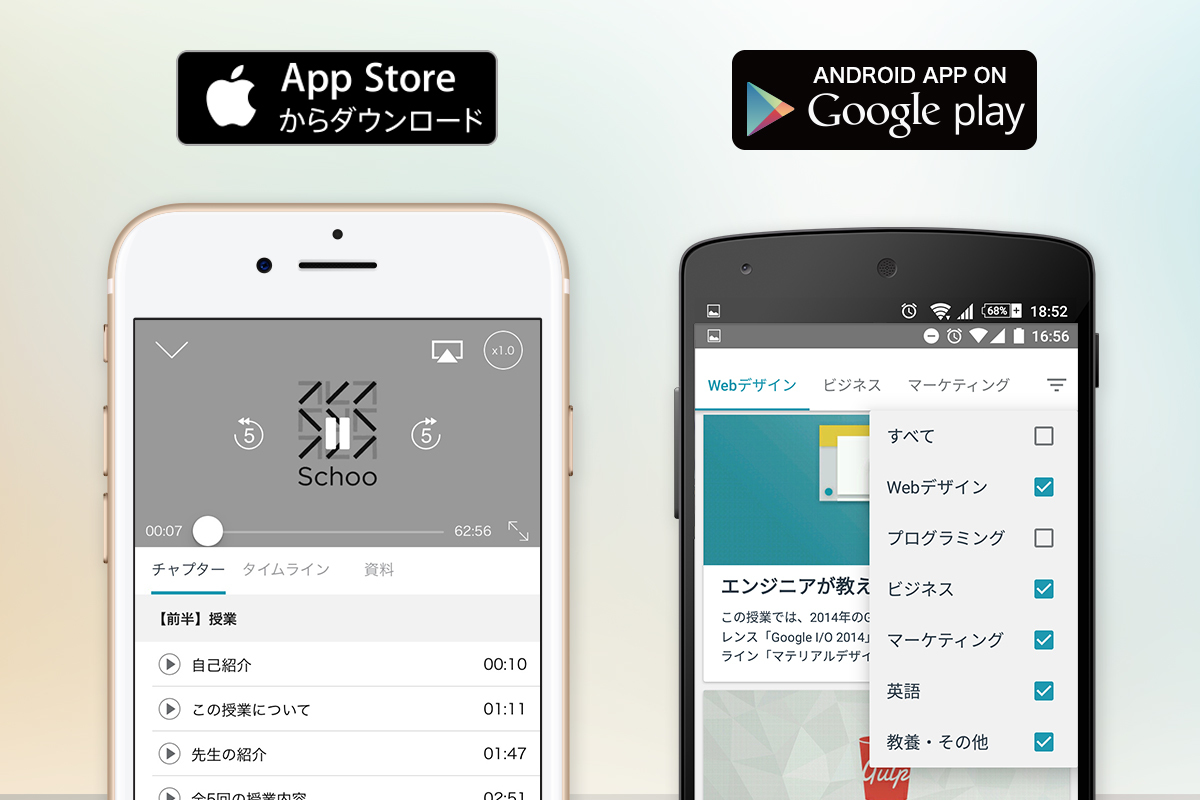 iOS/Androidアプリイメージ