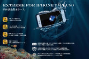 Extreme for iPhone 7 仕様