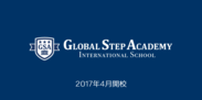 Global Step Academy International School開校