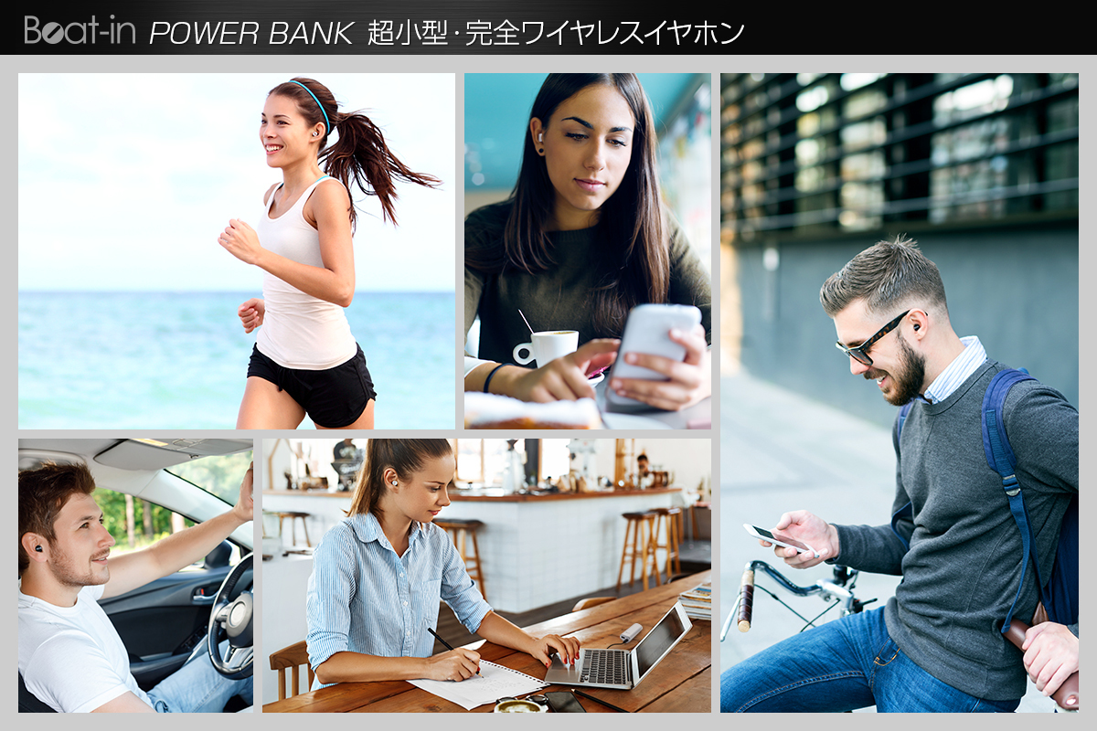 """""""Beat-in Power Bank""""利用シーン"""