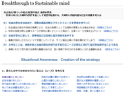 "BKN""Business Knowledge Network""画面サンプル (2)"