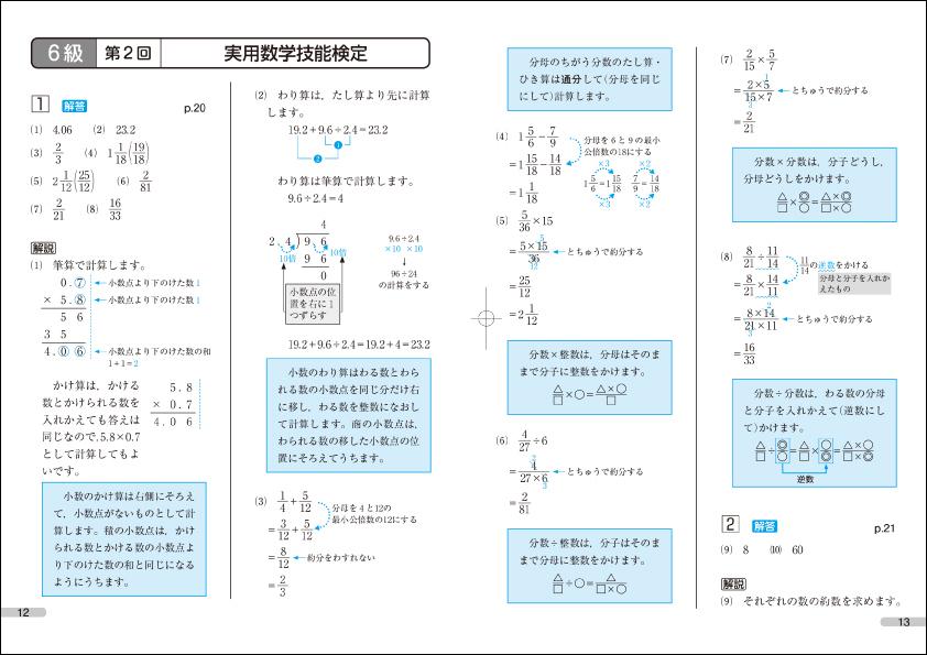 数 検 4 級 過去 問 漢字検定(漢検)無料問題集の活用・無料問題集ダウンロード