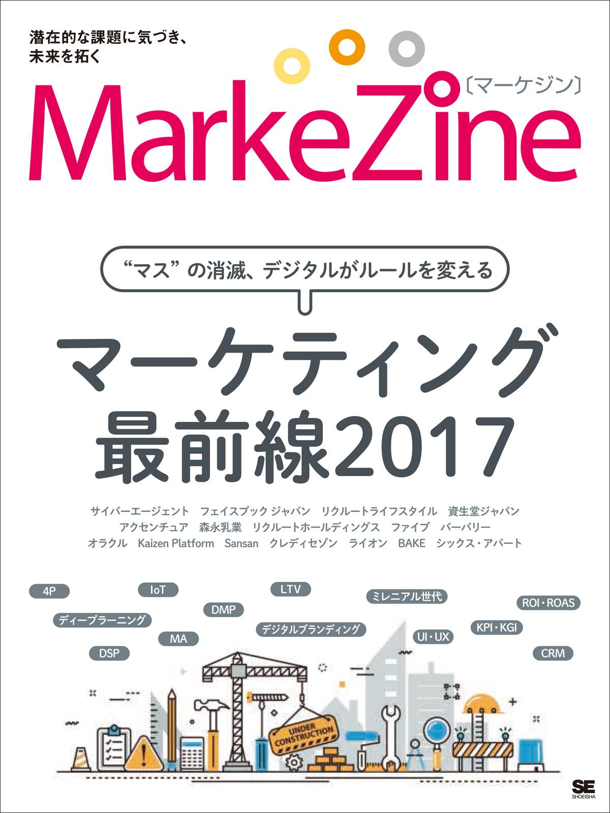 『MarkeZine マーケティング最前線2017』