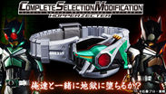 COMPLETE SELECTION MODIFICATION HOPPERZECTER バナー2