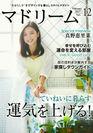 住宅・インテリア電子雑誌『マドリーム』Vol.12 表紙:真野恵里菜