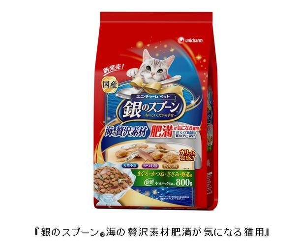 『銀のスプーン(R)海の贅沢素材 肥満が気になる猫用』
