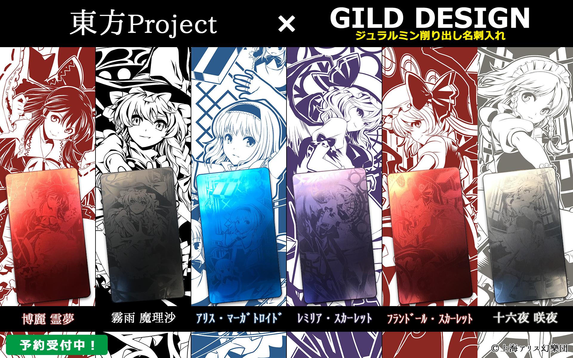 一生モノのキャラクターグッズ誕生 東方project Gild Design
