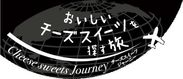 「Cheese sweets Journey」