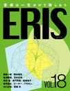 電子書籍版音楽雑誌ERIS第18号