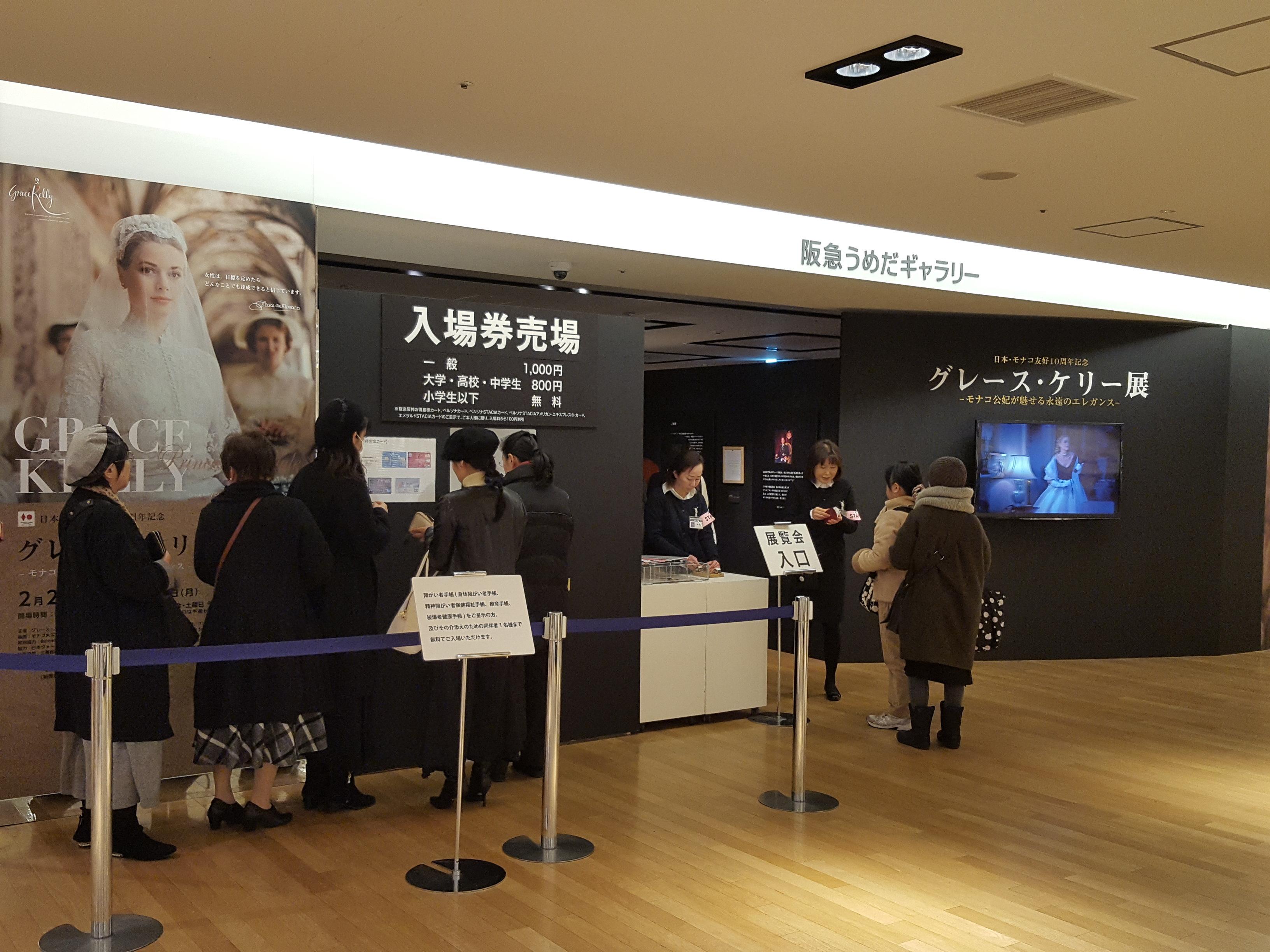 6660c0f552529 日本・モナコ友好10周年記念イベント『グレース・ケリー展』が阪急うめだ ...