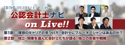 第7回 公認会計士ナビ on Live!!