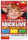 『BRICKLIVE(R) in JAPAN 2017』北九州会場ポスタービジュアル