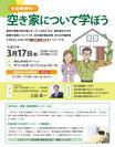 【東村山市共催】空き家セミナー&個別相談会