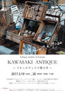 第3回「KAWASAKI ANTIQUE」
