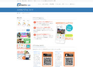 スマホアプリページ