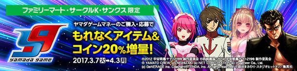 ファミリーマート・サークルK・サンクス限定ヤマダゲームコイン増量キャンペーン