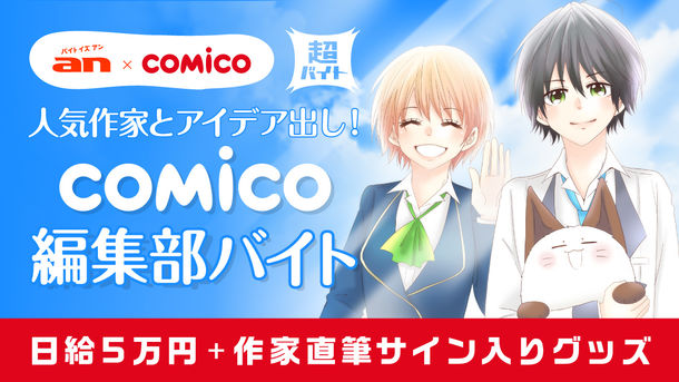 "「an超バイト」×「comico」""編集部バイト"""