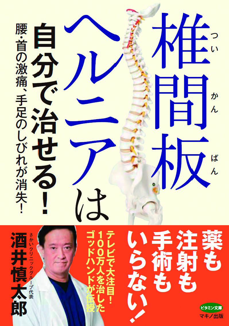 ストレッチ 頚椎 椎間板 ヘルニア