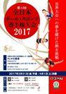 全日本ポール・スポーツ選手権大会