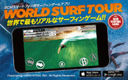 『BCMサーフィンゲーム - World Surf Tour』
