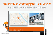 HOME'Sアプリ Apple TVに対応
