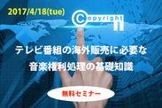 2017年4月18日(火)開催無料セミナー