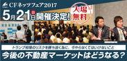 CFネッツフェア2017開催決定!