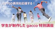 学生が制作したgacco特別講座