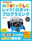 『Makeblock(注1)公式 mBotで楽しむ レッツ! ロボットプログラミング』表紙