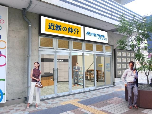 「近鉄の仲介 尼崎営業所」3月25日オープン