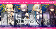 『Fate/Grand Order』×『GILD design』コラボiPhoneケース