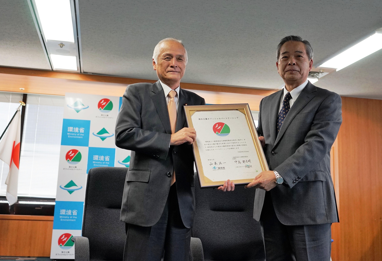 休暇村協会 中島理事長と山本環境大臣