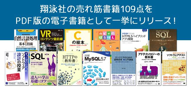 ebook(翔泳社)