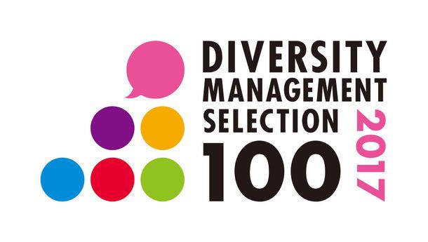 新・ダイバーシティ経営企業100選 ロゴマーク