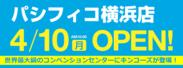 キンコーズ・パシフィコ横浜店オープンバナー