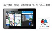 キャンバスマップル『マップルナビPro3』
