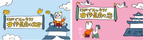 "『井伊直虎』再現アニメ""出世篇&恋篇"""