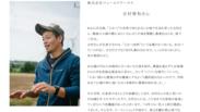 「坂井あわら共生対流協議会」公式ホームページ