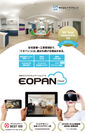 「EOPAN」&「EOPAN Cloud」