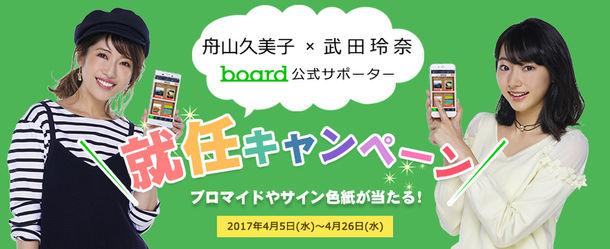 <記念キャンペーン>メインビジュアル