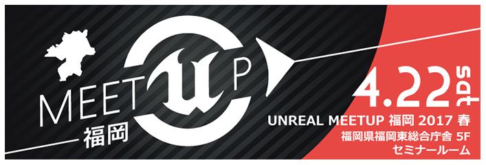 第6回 Unreal Engine4 ミートアップセッションin九州