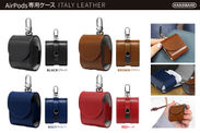 """ITALY LEATHER AirPods CASE""カラーバリエーション"