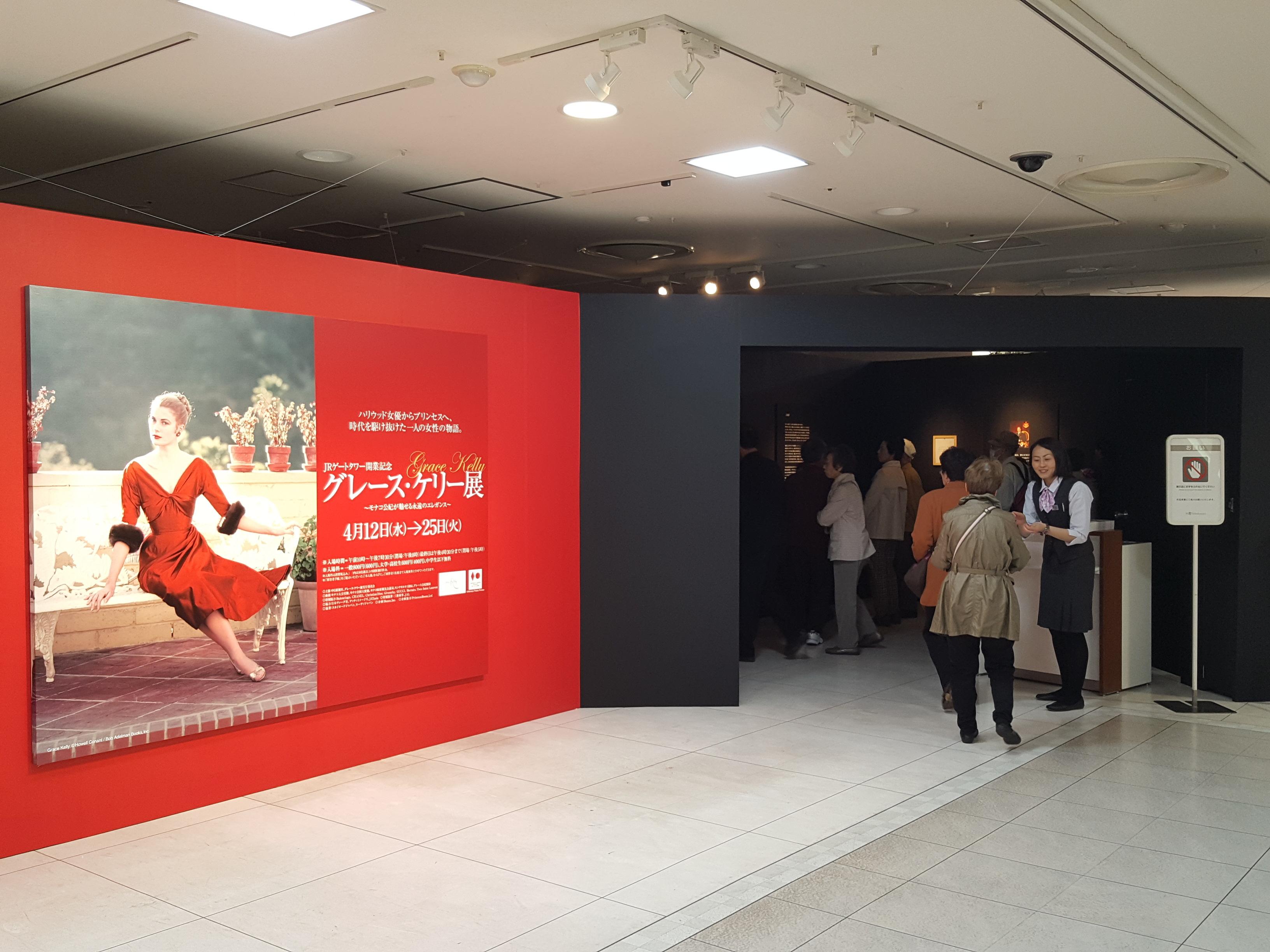 ジェイアール名古屋タカシマヤで『グレース・ケリー展』が開幕!日本初 ...
