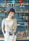 マドリーム Vol.13 表紙:田丸麻紀