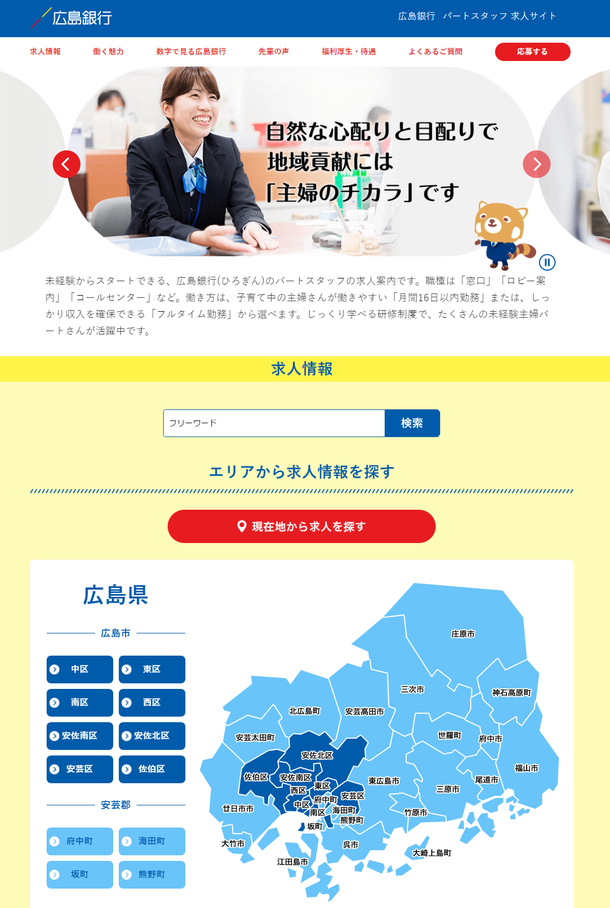 広島銀行パートスタッフ