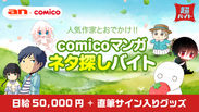 "「an超バイト」×「comico」""マンガネタ探しバイト"""