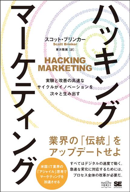 『ハッキング・マーケティング』(翔泳社)