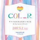 COL_R メインロゴ